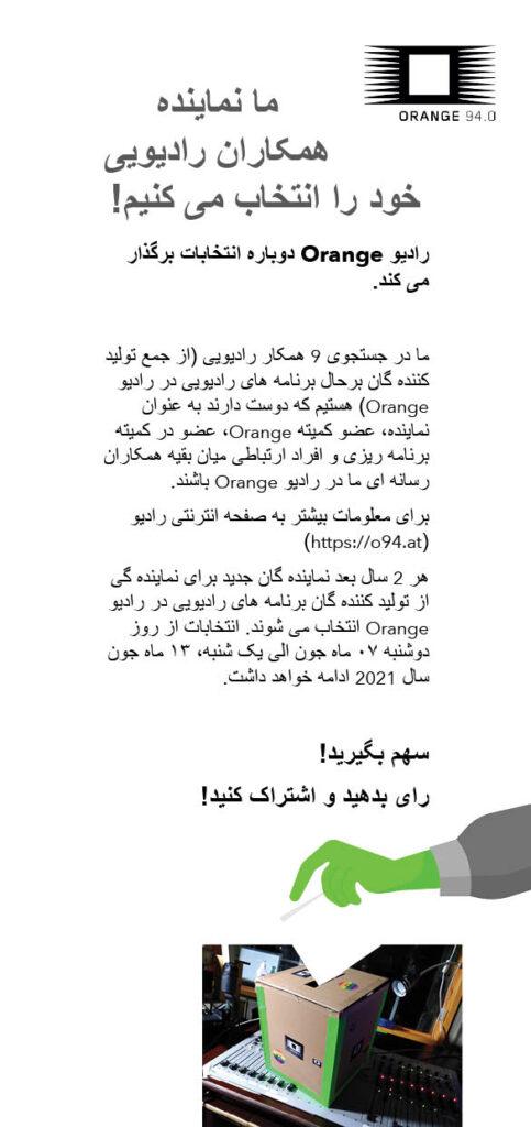 Der Wahlaufruf als Flyer in farsi